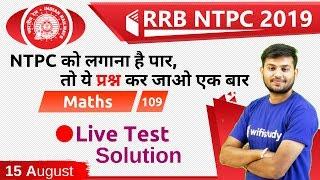 11:00 AM - RRB NTPC 2019   Maths by Sahil Sir   Mock Test  solution