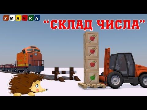 Состав числа. Развивающий мультфильм с Ёжиком Жекой.