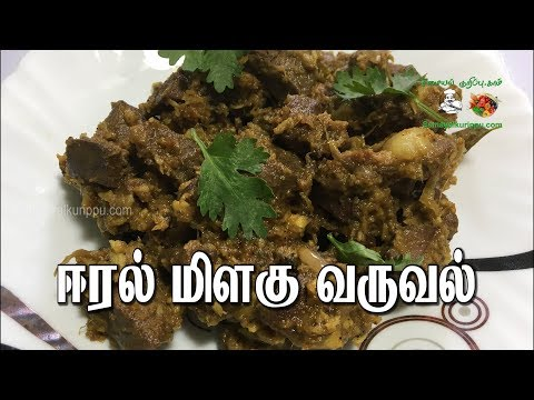 Mutton Liver pepper fry in Tamil |Aatu  Eeral Milagu varuval | ஈரல் மிளகு வருவல் | Samayal in Tamil