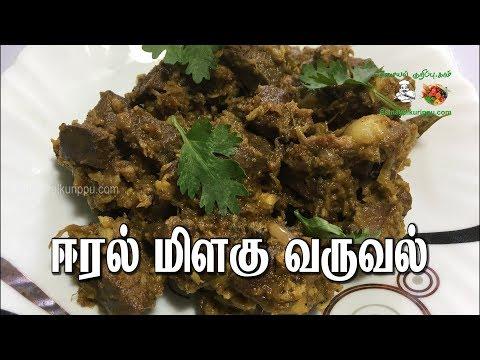 Mutton Liver pepper fry in Tamil  Aatu  Eeral Milagu varuval   ஈரல் மிளகு வருவல்   Samayal in Tamil