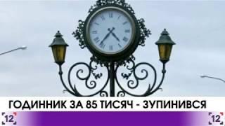 Головний годинник Нововолинська, вартістю 85 тисяч гривень, зупинився відразу після відкриття