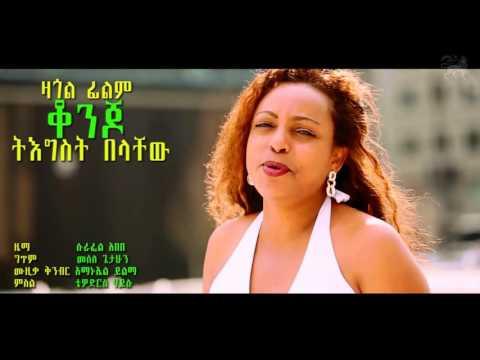 Tigist Belachew   ቆንጆ, Konjo   Best New Ethiopian Music 2014 thumbnail