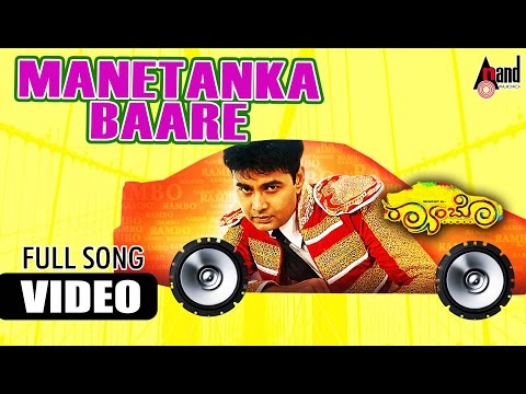 Mane Tanka Baare (hd)  official Video Rambo Feat. Sharan video