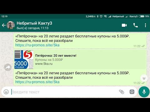 Купон от Пятёрочки 5000 рублей! Как получить!!!???