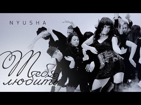NYUSHA / НЮША - Тебя любить (Official clip) HD