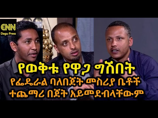 Ethiopia: Discussion On Issues Of The Current Inflation Happened In Ethiopia