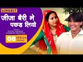 जीजा बैरी ने पकड़ लियो हाथ  लोक गीत  (सुषमा नेकपुर ) || Shishodia Cassettes ||