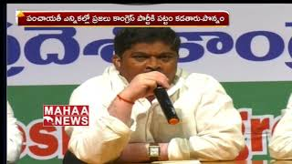 Ponnam Prabhakar Goud  Lashes out at TRS Party | Ponnam Prabhakar about Rahul Gandhi
