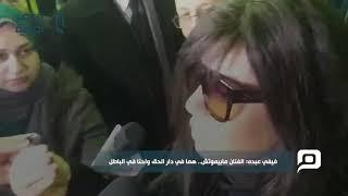 فيفي عبده: الفنان مابيموتش.. هما في دار الحق واحنا في الباطل