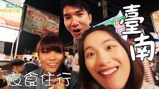 【Tainan Travel/Tainan Food/Tainan Night Market】Features in Tainan -《Lai in Tainan》