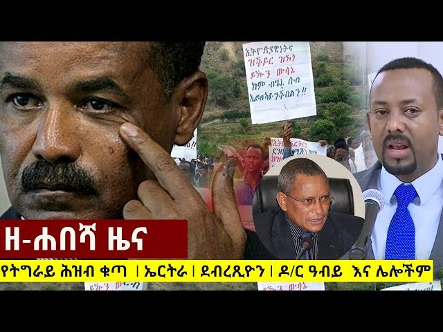 Zehabesha Daily Ethiopian News June 8, 2018