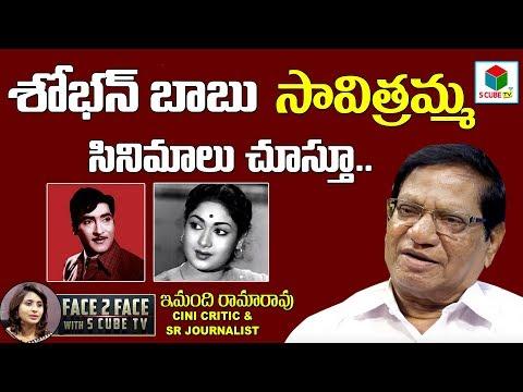 శోభన్ బాబు సావిత్రమ్మ సినిమాలు చూస్తూ -Imandhi Ramarao About Mahanati Savitri | Sobhan Babu Movies