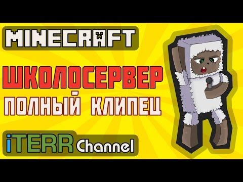 Minecraft. ШколоСервер. Клипец.