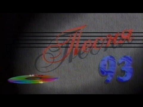 Песня года 1993 финал, 1 отделение