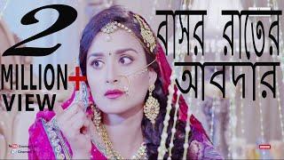 বাসর রাতের আবদার। Bengal Short Film 2017 | Basor Rater Abdar | Nadia | Bappi । Mahmud | Cinematic BD