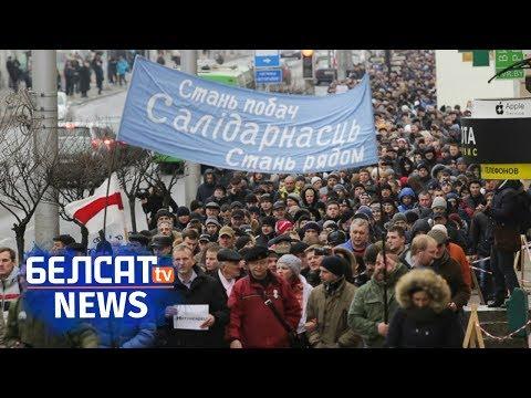 Онлайн з акцыі недармаедаў ў Гомлі | Протест тунеядцев в Беларуси