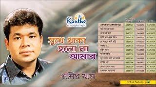 Monir Khan - Shukhe Thaka Holona Amar | সুখে থাকা হলোনা আমার | Full Audio Album