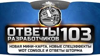 Ответы Разработчиков #103. Новая мини-карта, спецэффекты WoT Console и ответы Шторма.