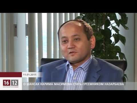 Мухтар Аблязов о шансах Масимова сменить Назарбаева / 1612