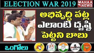 Chandrababu Playing A Drama For 2019 Elections | #ElectionWar2019
