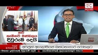 Ada Derana Late Night News Bulletin 10.00 pm - 2018.12.20