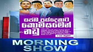 Siyatha Morning Show |10 .11.2020
