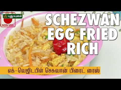 Spicy Schezwan Egg Fried Rice Recipe  Puthuyugam Recipes