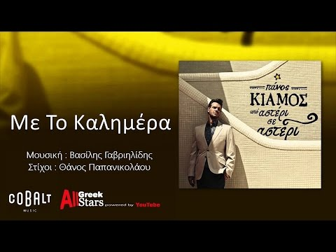 Me To kalimera ~ Panos Kiamos | Πάνος Κιάμος - Με Το Καλημέρα | Greek Audio Release 2015