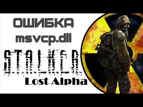 Stalker Lost Alpha - ошибочный образ MSVCP120 dll | Complandia
