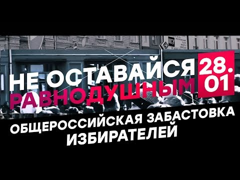 Алексей Навальный - Всероссийская забастовка избирателей - 28.01.2018