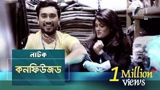 Confused  | Bangla Natok | Jovan, Anondo Khaled, Jesmin Moushumi | 2017 | MaasrangaTV Official