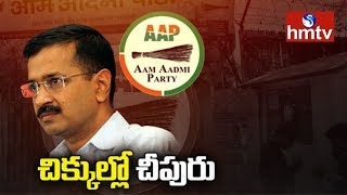 Are AAP MLAs and Kejriwal In Trouble? | EC Disqualifies 20 AAP MLAs  | hmtv News