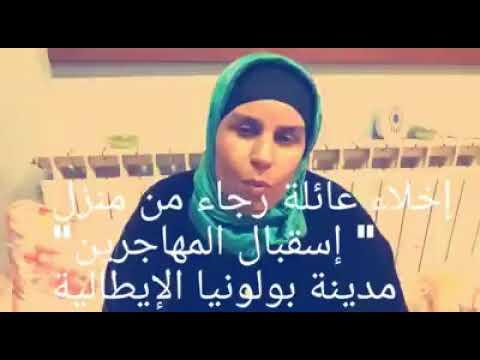 ربة أسرة مغربية ببولونيا توجه رسالة مفتوحة لجلالة الملك محمد السادس !!!