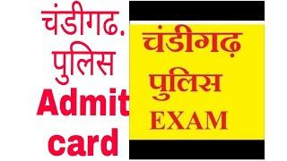 chandigarh police written test | chandigarh police exam date | 2018 | chandigarh police admit card