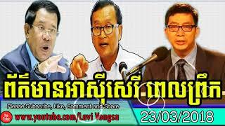 ព័ត៌មានអាស៊ីសេរី ពេលព្រឹក | RFA Khmer News today | Khmer hot news facebook today