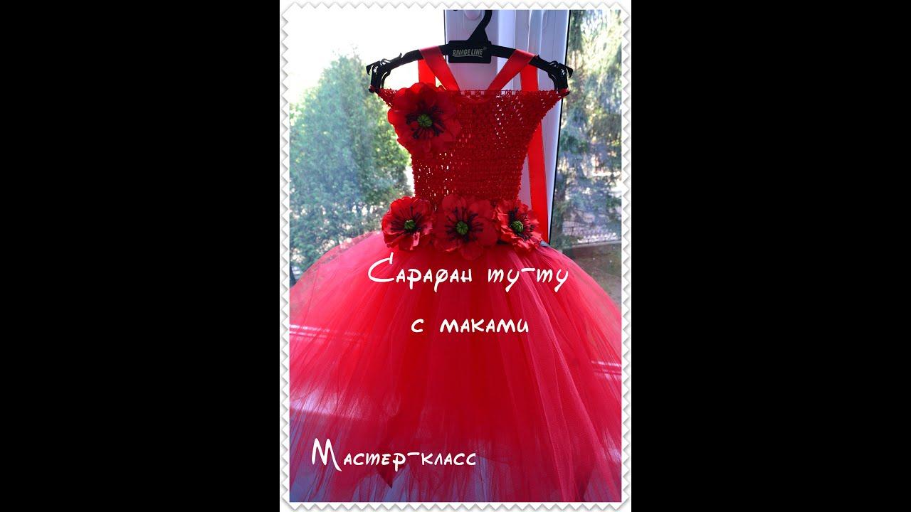 Платье для конкурса красоты своими руками
