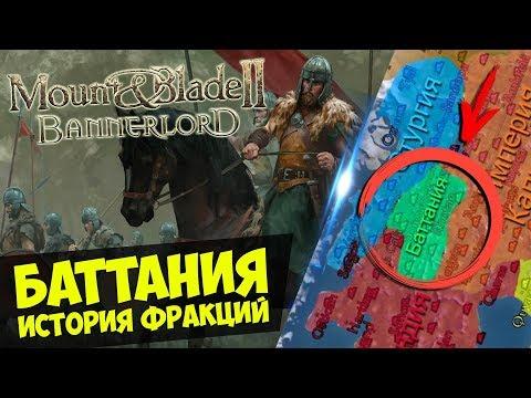 Mount and Blade 2 Bannerlord: ИСТОРИЯ ФРАКЦИЙ! БАТТАНИЯ!