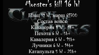 Clash of Kings Monster