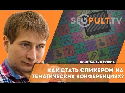 Как стать спикером на тематических конференциях? Стать докладчиком на мероприятиях? Константин Сокол