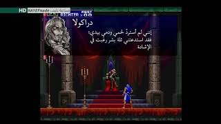 Castlevania Symphony of the Night What Is a Man? كاسلڤَينيا بالعربي