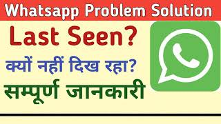 Whatspaa Last  seen problem Solution 2020 |