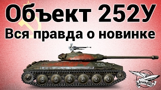 Объект 252У - Вся правда о новинке - Гайд