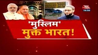 क्या मुस्लिम मुक्त भारत बनाना चाहते है Modi? देखिए Dangal Rohit Sardana के साथ  from Aaj Tak