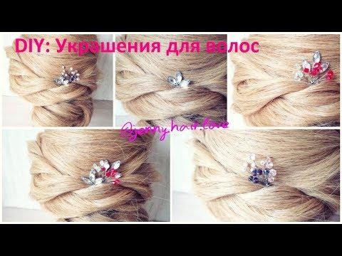 Своими руками украшения для волос 99