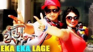 Download Eka Eka Lage |  HD Video Song | Gunda The Terrorist (2015) | Bengali Movie | Bappy | Achol 3Gp Mp4