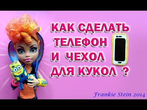 Чехол для телефона для кукол своими руками 31