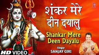 शंकर मेरे दीन दयालु Shankar Mere Deen Dayalu I SANJAY GIRI I New Kanwar Bhajan I Full HD Video Song