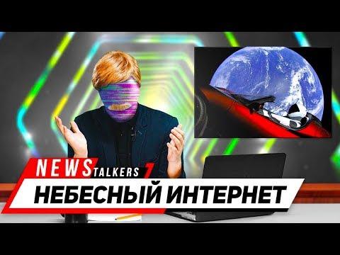 КОСМИЧЕСКИЙ ИНТЕРНЕТ ИЛОНА МАСКА [newstalkers]