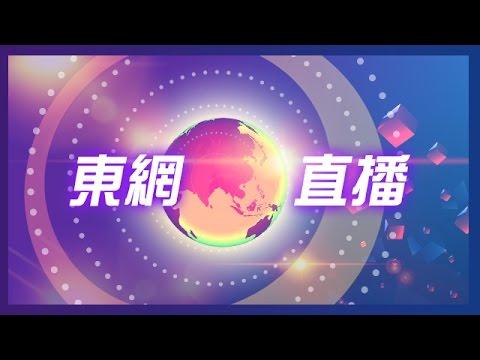 香港-東網直播(ONTV Live Channel)