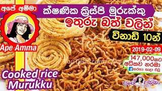 Instant cooked rice murukku by Apé Amma